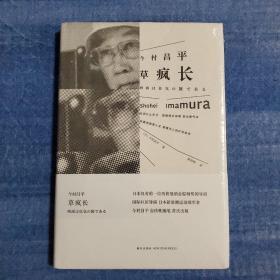 草疯长:雅众·影事03