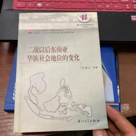 二战以后东南亚华族社会地位的变化