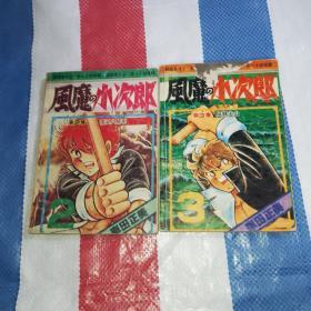 超级圣斗士:风魔小次郎 第二卷(夜叉八将军) 第三卷 (风林火山) 两本合售