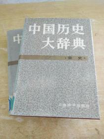 中国历史大辞典.宋史卷、辽夏金元史(二册合售)