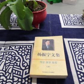 杨振宁文集  传记  演讲  随笔(上)
