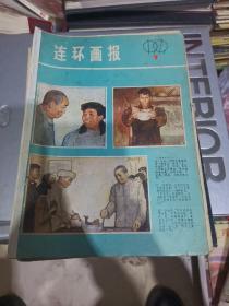 连环画报1979年第七期