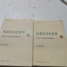 朱熹的历史世界(上下):宋代士大夫政治文化的研究,有点笔记
