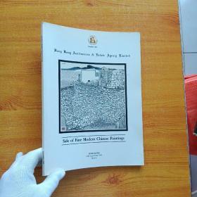 中国近代名画拍卖(1989年9月19日香港拍卖行及地产代理有限公司)彩图【内页干净】