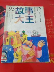 故事大王1993年12
