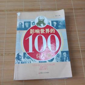 影响世界的100位人物