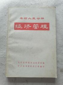农村人民公社经济管理