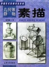 几何体静物:素描——基础美术阶梯训练教材❤ 陈华新 上海大学出版社9787810581318✔正版全新图书籍Book❤