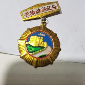 长城旅游纪念章