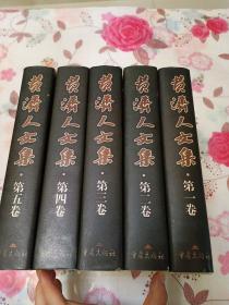 黄济人文集 (大32开精装 全5册)正版现货