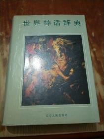 世界神话辞典
