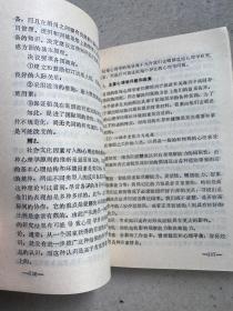 航海医学手册