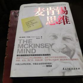 麦肯锡思维:德国麦肯锡创始人30年企业咨询生涯的26个终极思考