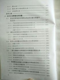 激光热处理优化控制研究(一版一印) 作者:  李俊昌著 出版社:  冶金工业出版社