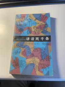 谚语两千条   孙治平等   上海文艺出版社 1984年  馆藏  3L