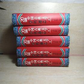 20世纪中国古典文学学科通志    全五卷
