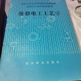 维修电工工艺学(中级本)