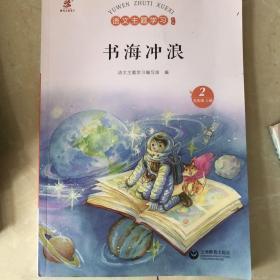 一米阅读 语文主题学习五年级上册2书海冲浪