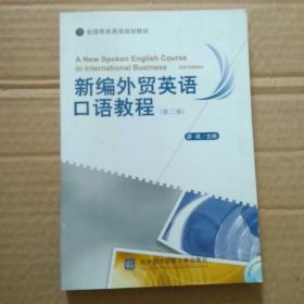 全国商务英语规划教材:新编外贸英语口语教程(第2版)