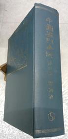 中国省别全志(第三卷)云南省