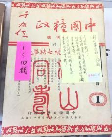 中国粮政 20册合售