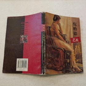 倪贻德艺术随笔(32开)平装本,1999年一版一印