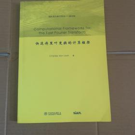 国际著名数学图书(影印版):快速傅里叶变换的计算框架(英文版)