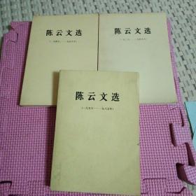 陈云文选(三册全)均为一版一印