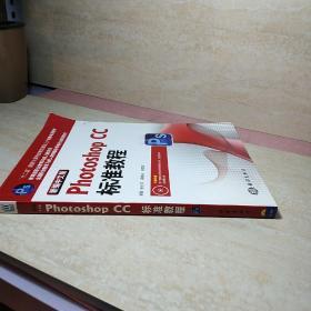 新编中文版Photoshop CC标准教程