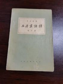标点注译《石涛画语录》 中国画论丛书 1959年1版1印4500册