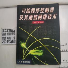 可编程序控制器及其通信网络技术