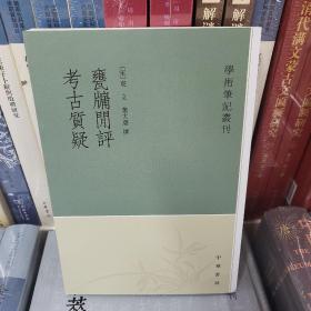 甕牖闲评 考古質疑:学术笔记丛刊
