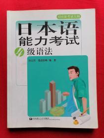 日本语能力考试4级语法