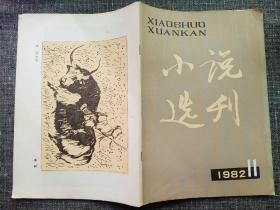小说选刊 1982  11   《绿地》——陈忠实