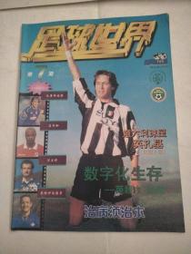 足球世界 1998年第7期