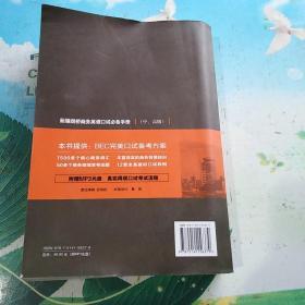新编剑桥商务英语口试必备手册,修订升级版,中,高级