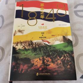 【半价】1848:革命之年