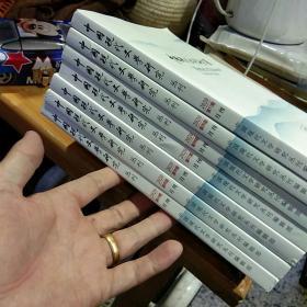 【7本合售】中国现代文学研究2020年第4.5.6.7.8.9..11期合售 中国现代文学研究丛刊编辑部