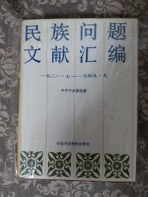 民族问题文献汇编1921.7-1949.9
