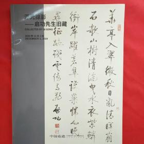 2020秋季拍卖会   浮光掠影――启功先生旧藏
