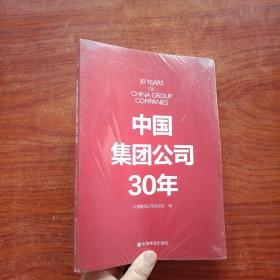 中国集团公司30年(塑封未拆)
