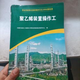 职业技能鉴定国家题库石化分库试题选编:聚乙烯装置操作工