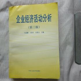 企业经济活动分析(第3版)