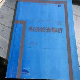财务报表解析第八版。