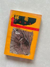 林希小说精选