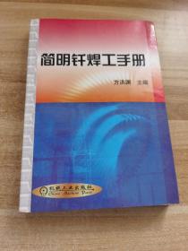 简明钎焊工手册