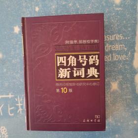 四角号码新词典 第10版【书下角有水印】