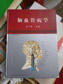 脑血管病学