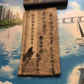 书法字帖 1962年上海古籍书店 《钱南园书施芳谷寿序》 经折装 小16开 一册全   详情阅图  内页无写划    介意者慎拍