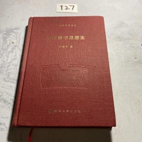 中国学术思想史:中国数学思想史 签赠本